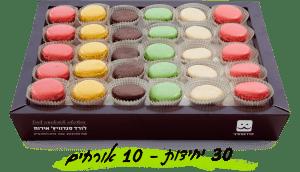 30 יחידות  של עוגיות מאקרון ל 10 אורחים, מומלץ וטעים