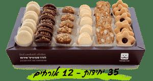 מגש עוגיות טעימות 35 יחידות